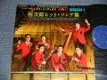 ロス・インディオス LOS INDIOS - 裕次郎ヒット・ソング集 (Ex++, Ex+/Ex+++)  / 1967 JAPAN ORIGINAL Used LP