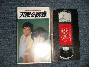 画像1: (邦画)山口百恵 三浦友和 MOMOE YAMAGUCHI / TOMOKAZU MIURA  - 天使を誘惑 (MINT-/MINT) / 1994 JAPAN Used VIDEO