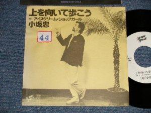 """画像1: ost  小坂 忠 CHU KOSAKA - A) 上を向いて歩こう B) アイスクリーム・ショップガール (Ex++/MINT- Looks:Ex+++ STOFC) /1977 JAPAN ORIGINAL """"PROMO ONLY"""" Used 7"""" シングル"""