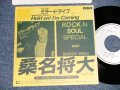 "桑名将大(正博 まさひろ) MASAHIRO KUWANA - A) ミラー・ドライブ  B) HOLD ON! I'M COMING (Ex+++/MINT- STPOFCWOL ) / 1981 JAPAN ORIGINAL""PROMO ONLY"" Used 7"" Single"