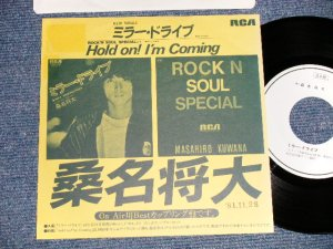 "画像1: 桑名将大(正博 まさひろ) MASAHIRO KUWANA - A) ミラー・ドライブ  B) HOLD ON! I'M COMING (Ex+++/MINT- STPOFCWOL ) / 1981 JAPAN ORIGINAL""PROMO ONLY"" Used 7"" Single"