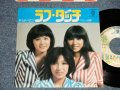 """ピーマン (叶正子, 鈴木ひろみ, 影山美紀(景山美紀)) - A) ラブ・タッチ LOVE TOUCH  B) ブルーの瞳 (Ex++/Ex+++) / 1974 JAPAN ORIGINAL Used 7"""" Single"""