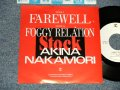 "中森明菜 AKINA NAKAMORI - A) FAREWELL   B) FOGGY RELATION (Ex+++/A) Ex+, B)Ex++)  / 1988 JAPAN ORIGINAL ""PROMO ONLY""  7"" 45 Single"