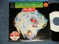 "YONINBAYASHI  - A) レディ・ヴァイオレッタ  B) カーニバルがやって来るぞ (Ex/Ex+++) / 1976 JAPAN ORIGINAL ""WHITE LABEL PROMO"" Used 7"" Single ングル"