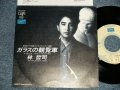 "林哲司 TETSUJI HAYASHI - A) ガラスの観覧車  B) YESTERDAY ALONE  (MINT-/MINT-) / 1987 JAPAN ORIGINAL Used 7"" 45 rpm Single"