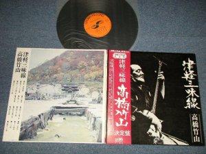 """画像1: 高橋竹山 CHIKUZAN TAKAHASHI - 津軽三味線 結締盤(Ex+++/MINT-)/ 1973 JAPAN ORIGINAL/ RARE """"ORANGE Label"""" Used LP with OBI"""