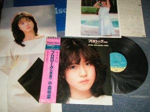 """画像1: 中森明菜 AKINA NAKAMORI - プロローグ   PROLOGUE (Ex+++/MINT) / 1983 JAPAN ORIGINAL """"SUPER DISC"""" Used LP With OBI + POSTER & Booklet & FLYER & MORE...Complete Set"""