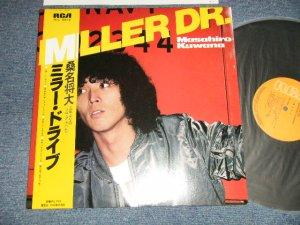 画像1: 桑名正博- MASAHIRO KUWANA  - ミラー・ドライブ MIRROR DRIVE (MINT-/MINT) /1981 JAPAN ORIGINAL Used LP with OBI