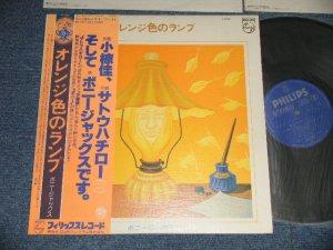 画像1: ボニージャックス BONNY JACKS  小椋佳 KEI OGURA サトウハチロー SATO HACHIRO - オレンジ色のランプ (Ex+++/MINT) / 1977 JAPAN ORIGINAL Used LP With OBI