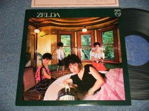画像1: ゼルダ ZELDA - ZELDA (MINT-/MINT) /1982 JAPAN ORIGINAL Used LP