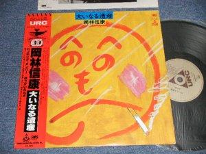 画像1: 岡林信康 NOBUYASU OKABAYASHI - 大いなる遺産 (Ex++MINT- EDSP) / 1980 Version JAPAN REISSUE Used LP with OBI