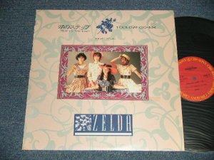 """画像1: ゼルダ ZELDA - 湖のステップ (Ex++/MINT- TOBC) /1985 JAPAN ORIGINAL """"PROMO ONLY"""" Used 12"""""""