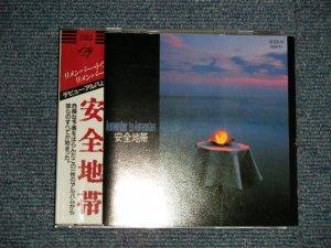 """画像1: 安全地帯 ANZENCHITAI - リメンバー・トゥ・リメンバー REMEMBER TO REMEMBER (Ex++MINT) / 1984 JAPAN ORIGINAL 1st Press """"3500Yen Mark"""" Used CD with Vinyl Obi"""
