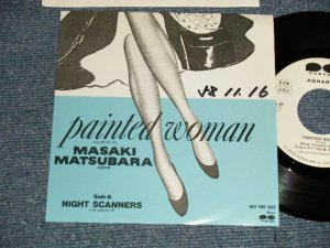 "画像1: 松原正樹 MASAKI MATSUBARA - A) PAINTED WOMAN  B) NIGHT SCANNERS  (Ex++/Ex++ WOFC) / 1983 JAPAN ORIGINAL ""PROMO ONLY"" Used 7"" Single"