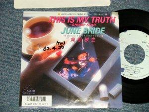 """画像1: 角松敏生 TOSHIKI KADOMATSU - A)THIS IS MY TRUTH~SHININ' STAR~  B) JUNE BRIDE (Ex/++/Ex++ Looks:Ex+ SWOFC, WOL) / 197 JAPAN ORIGINAL """"PROMO"""" Used 7"""" Single"""