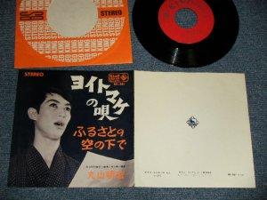 """画像1: 丸山明宏 AKIHIRO MARUYAMA - A) ヨイトマケの唄 B) ふるさとの空の下で (Ex+++/MINT-) / 1965 JAPAN ORIGINAL Used 7"""" Single シングル"""