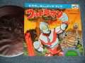 "TV アニメ  TV ANIMATION SOUND TRACK, - ウルトラマン五大怪獣登場 (Ex+++/MINT-) / JAPAN ORIGINAL ""FLEXI-DISC ソノシート"" Used 7"" Single シングル"