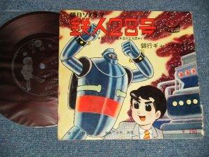 """画像1: TV アニメ  TV ANIMATION SOUND TRACK - 鉄人28号:銀行ギャング(Ex+/Ex++) /1964 JAPAN ORIGINAL """"FLEXI-DISC ソノシート"""" Used 7"""" Single シングル"""