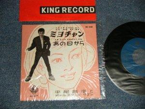 """画像1: 平尾昌章 MASAAKI HIRAO -  A) ミヨチャン  B)あの日から(MINT/MINT-) / 1960 JAPAN ORIGINAL Used 7"""" Single"""