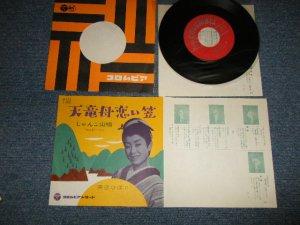 """画像1: 美空ひばり HIBARI MISORA - A) 天竜母恋い笠  B) しゃんこ山唄 (MINT-/Ex+++) / 1960 JAPAN ORIGINAL Used 7"""" Single シングル"""