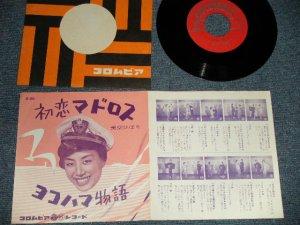 """画像1: 美空ひばり HIBARI MISORA - A) 初恋マドロス  B) ヨコハマ物語4 (MINT-/Ex++) / 1960 JAPAN ORIGINAL Used 7"""" Single シングル"""