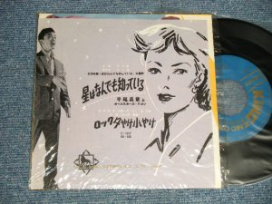 """画像1: 平尾昌章 MASAAKI HIRAO -  A)星はなんでも知っている  B)ロック夕やけ小やけ (With Original KING COMPANY Vinyl Bag) (MINT/MINT) / 1958 JAPAN ORIGINAL Used 7"""" Single"""