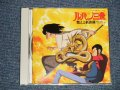 ANIME アニメ 大野雄二 YUJI OHNO - ルパン三世 燃えよ斬鉄剣  LUPIN III the 3rd / Burn Zantetsuken (MINT/MINT) / 1994 JAPAN ORIGINAL Used CD