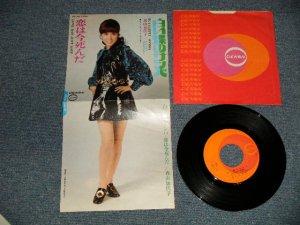 """画像1: 森山加代子 KAYOKO MORIYAMA -  白い蝶のサンバ BUTTERFLY SAMBA ( Ex+++/Ex+++)  / 1970 JAPAN ORIGINAL """"1st Press Jacket"""" Used 7"""" Single"""