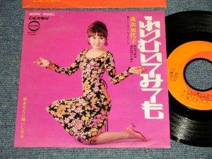 """画像1: 森山加代子 KAYOKO MORIYAMA - A) ふりむいてみても B) あなたに酔いしれる (Ex++/Ex+++)  / 1970 JAPAN ORIGINAL Used 7"""" Single"""