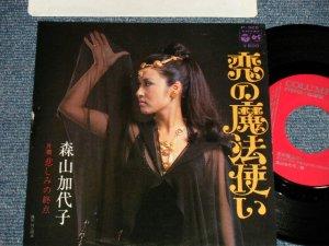 """画像1: 森山加代子 KAYOKO MORIYAMA - A) 恋の魔法使い  B) 悲しみの終点 (Ex+/Ex++ Looks:Ex+ CLOUD)  / 1974 JAPAN ORIGINAL """"PROMO"""" Used 7"""" Single"""
