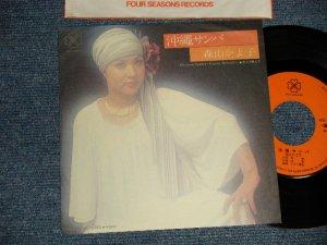 """画像1: 森山加代子 KAYOKO MORIYAMA - A) 沖縄サンバ OKINAWA SAMBA  B) 恋人と呼んで KOIBITO TO YONDE  (MINT-/Ex+++ Looks;Ex++ CLOUD)  / 1976 JAPAN ORIGINAL Used 7"""" Single"""