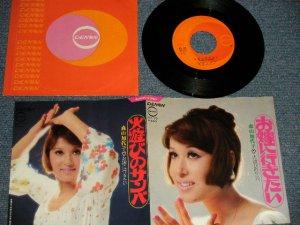 """画像1: 森山加代子 KAYOKO MORIYAMA - A) お嫁に行きたい  B) 火遊びサンバ (Ex+++/Ex+++)  / 1970 JAPAN ORIGINAL Used 7"""" Single"""