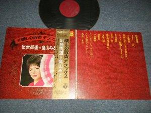 画像1: 畠山みどり MIDORI HATAKEYAMA - 懐かしの歌声 デラックス  出世街道( Ex+++, Ex/Ex+++) /   1973 JAPAN Used LP with OBI