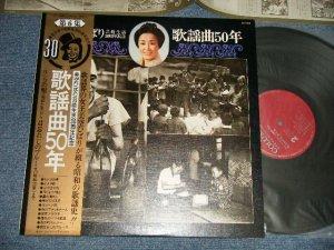 画像1: 美空ひばり HIBARI MISORA - 芸能生活30周年記念 歌謡曲50年 第6集 ( Ex+++/MINT-) / 1975 JAPAN ORIGINAL Used LP with OBI