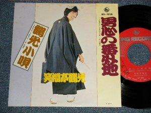 """画像1: 笑福亭鶴光 TSURUKO SHOWFUKUTEI - A) 男心の番外地  B)鶴光小唄 (Ex++/MINT-) / 1974 JAPAN ORIGINAL """"PROMO"""" Used 7"""" Single"""