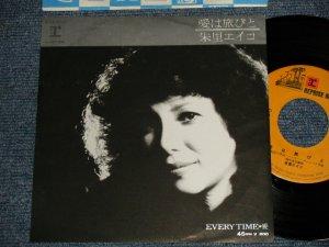 """画像1: 朱里エイコ  Eiko Shuri - A)愛は旅びと B) EVERYTIME・愛 (MINT-/MINT-) /1979 JAPAN ORIGINAL Used 7"""" Single"""