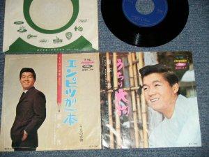 """画像1: 坂本 九  KYU SAKAMOTO - A) エンピツが一本  B) うちの大物 (Ex++/Ex++) / 1967 JAPAN ORIGINAL Used  7"""" シングル Single"""