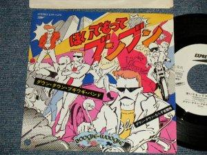 """画像1: ダウン・タウン・ブギウギ・バンド  DOWN TOWN BOOGIE WOOGIE BAND - ほいでもってブンブン (MINT-/MINT- BB) / 1982 JAPAN  ORIGINAL """"WHITE LABEL PROMO"""" Used 7"""" Single"""