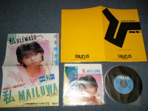 """画像1: 山本ゆかり YUKARI YAMAMOTO - A) 私MAILUWA  B) 発熱少女 (MINT/MINT BB) / 1984 JAPAN ORIGINAL """"With COMPLETE PROMO KIT"""" Used 7"""" Single シングル"""