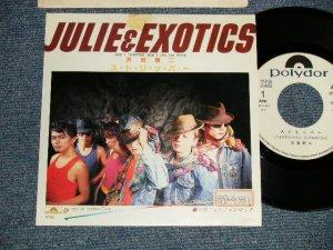 """画像1: 沢田研二  KENJI SAWADA JULIE - A) ストリッパーB) ジャンジャン・ロック (Ex++/Ex+++STOFC) / 1981 JAPAN ORIGINAL """"WHITE LABEL PROMO"""" Used 7""""45rpm Single"""
