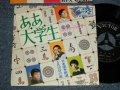 """ソルティー・シュガーSALTY SUGAR - A) ああ大学生  B) 日本国有鉄道5月10日の歌 (MINT-/MINT) / 1970's JAPAN ORIGINAL """"PROMO"""" Used 7"""" Single"""