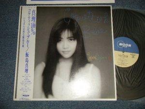 """画像1: 飯島真理 MARI IIJIMA - コケティッシュ・ブルー COQUETTISH BLUE (Ex++/MINT) / 1987 JAPAN ORIGINAL """"PROMO"""" Used LP with OBI"""