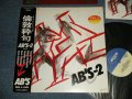 AB's - AB'S-2 (Ex++/MINT-)  / 1984 JAPAN ORIGINAL Used LP with OBI