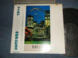 """画像1: 中村きんたろう KINTARO NAKAMURA - マイルド MILD (Ex++/MINT- EDSP) / 1978 JAPAN ORIGINAL """"PROMO"""" Used LP with OBI"""