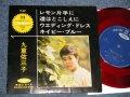 """九重佑三子 YUMIKO KOKONOE - A-1) レモン片手に  A-2) 道はとこしえにB-1) ウェディングドレス WEDDING DRESS  B-2) ネイビー・ブルー NAVY BLUE (Ex+/Ex+++) / 1964 JAPAN ORIGINAL """"RED WAX"""" Used 7"""" EP"""