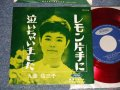 "九重佑三子 YUMIKO KOKONOE - A) レモン片手に B) 泣いちゃいました (Ex++/MINT-) / 1964 JAPAN ORIGINAL ""RED WAX"" Used 7"" Single"