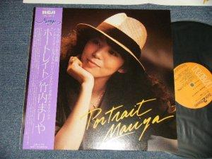 画像1: 竹内まりや MARIYA TAKEUCHI  - ポートレイト PORTRAIT MARIYA (MINT-/MINT-) / 1981 JAPAN ORIGINAL Used LP with OBI