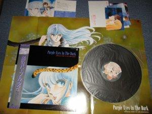 画像1: アニメ ANIME 新田一郎 Ichiro Nitta - 闇のパープルアイ オリジナル・アルバム Purple Eyes In The Dark (With POSTER + 4 x POST CARD) (MINT-/MINT-) / 1985 JAPAN ORIGINAL Used LP with OBI