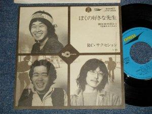 """画像1: RCサクセション   RC SUCCESSION - ぼくの好きな先生 BOKU NO SUKINA SENSEI (MINT-/MINT-) / 972 JAPAN ORIGINAL Used 7""""Single"""