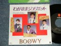 "BOOWY -  A) わがままジュリエットB) BEGINNING FROM ENDLESS (MINT/MINT) / 1986 JAPAN ORIGINAL Used 7"" Single"